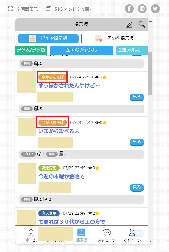 札幌のハッピーメール「今からあそぼ」掲示板画面