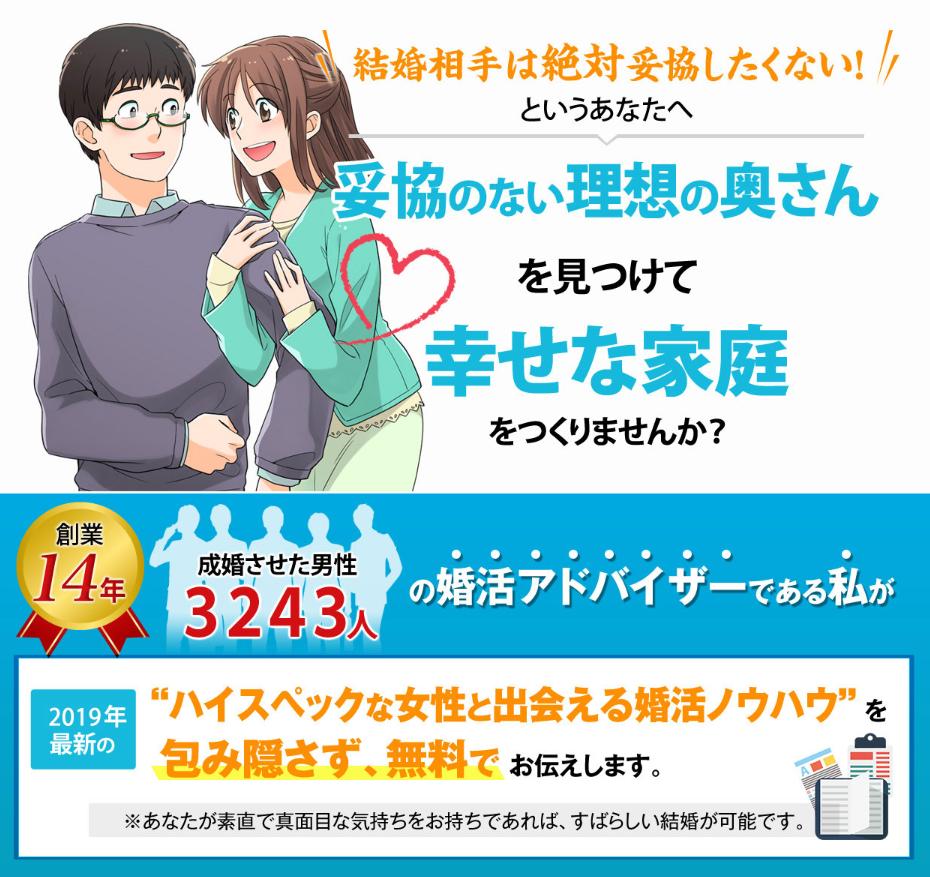【横山建】恋活メルマガ!恋愛下手な非モテブサメン男が幸せな家庭を築く方法