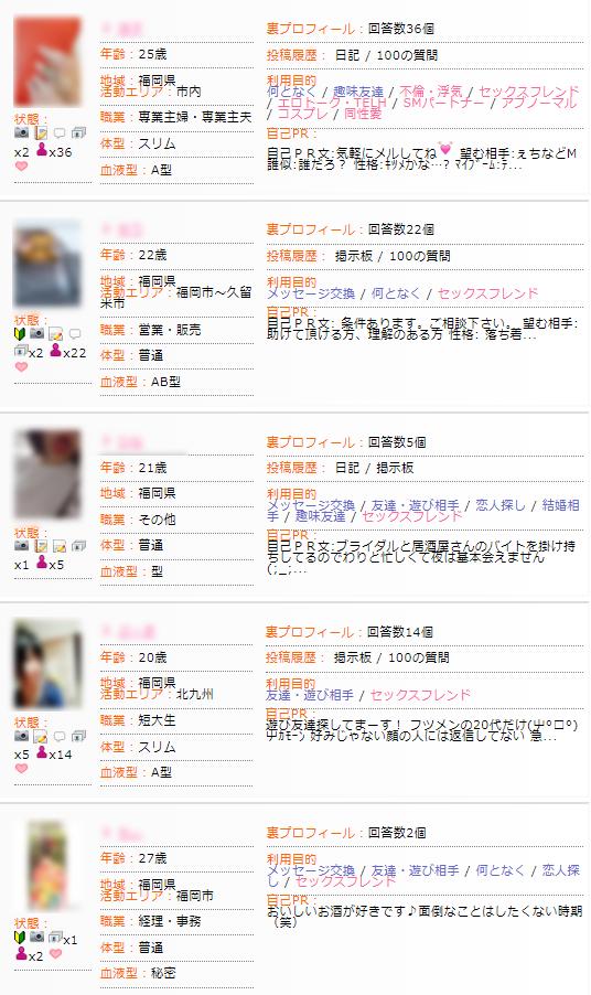 福岡でセフレと出会いたい!PCMAXを使ってセフレ女性をゲットする方法