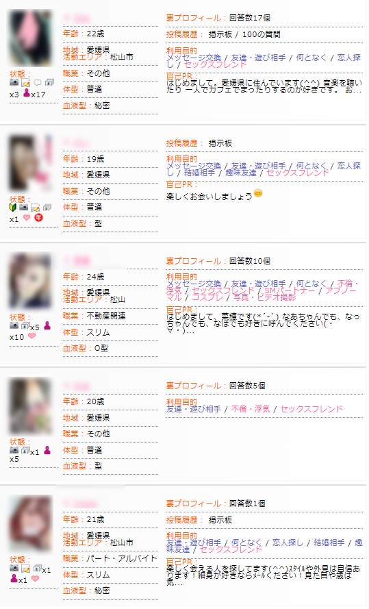 愛媛県でセフレと出会いたい!PCMAXでセフレ女性と出会うコツを紹介します