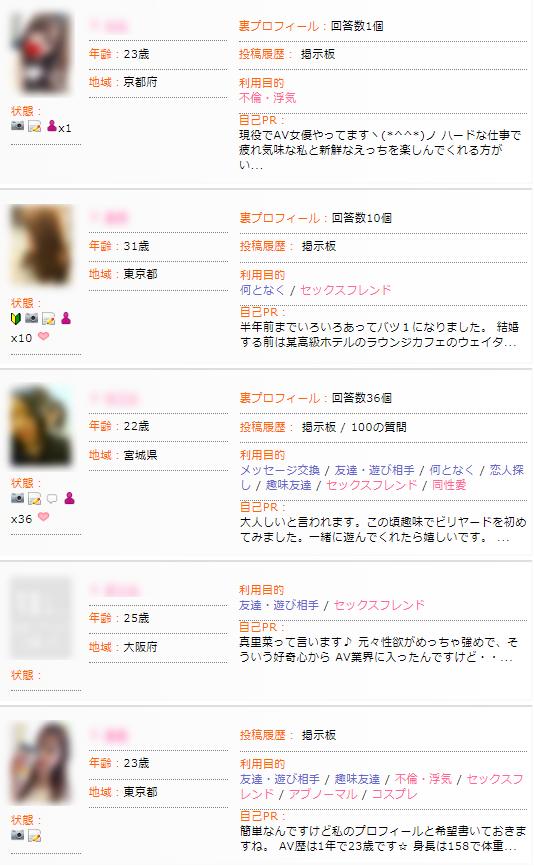 出会い系サイトに登録しているAV女優を検索した結果画面