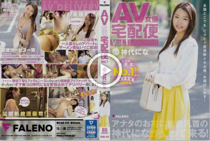 AV女優宅配便 神代にな Vol.1